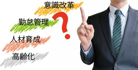 外国人技能実習生共同受入事業こんな企業にお勧めです